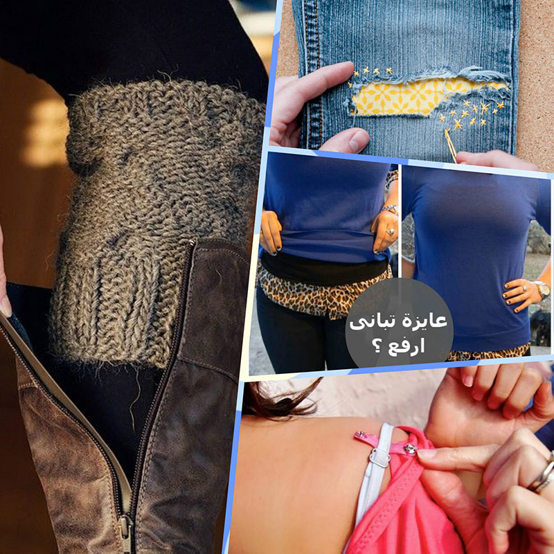 dff000b99d012 خدع للملابس لازم كل بنت تعرفها - بنات حوا